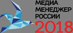 Медиа-Менеджер России 2018